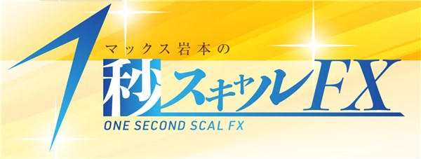 1秒スキャルFX