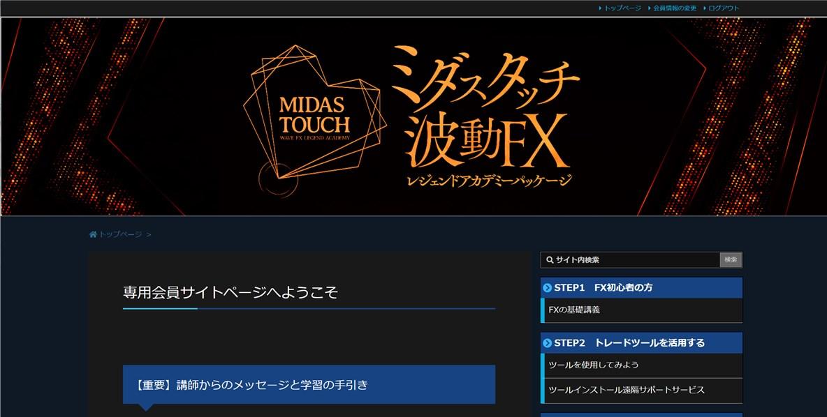 ミダスタッチ波動FX:会員サイト