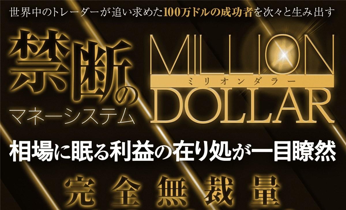 MILLION DOLLAR(ミリオンダラー)