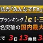 【3日間だけ再募集】みんなでFX再募集のお知らせと、オリジナル特典を使った最新トレード検証【230,000円】
