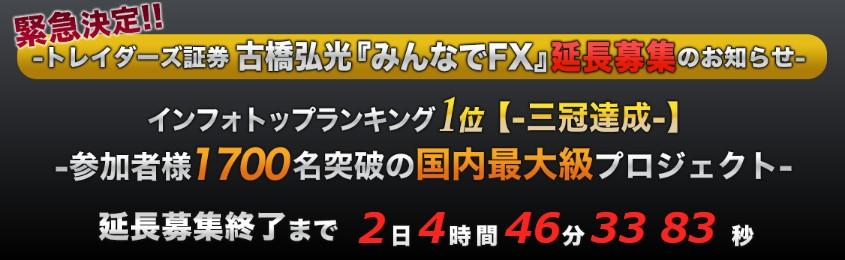 【あと2日間だけ再募集】みんなでFX再募集のお知らせと、最新トレード検証