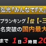 【あと1日で消滅】みんなでFX 11/29 最新トレード検証⇒時給3万円