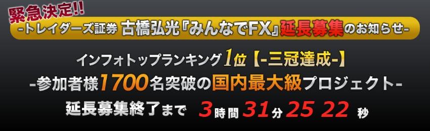 【あと3時間で消滅】みんなでFX 急いでください &最新トレード検証