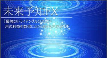 未来予知FXの裁量トレード動画3選と、どのトレードも完全自動売買(EA)できる話