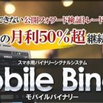 Mobile Binaryを使用したユーザーの声抜粋