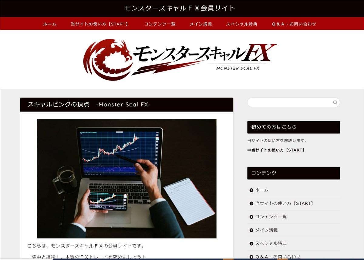 モンスタースキャルFX:会員サイト
