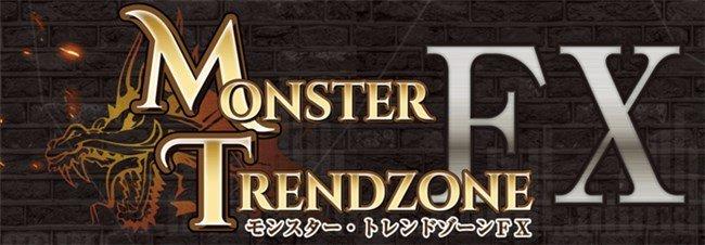 モンスター・トレンドゾーンFX(モントレFX)【検証レビュー】