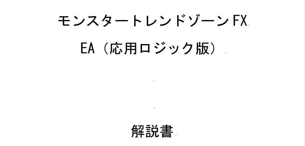 モンスタートレンドゾーンFX(応用ロジック版EA)トレード結果その1