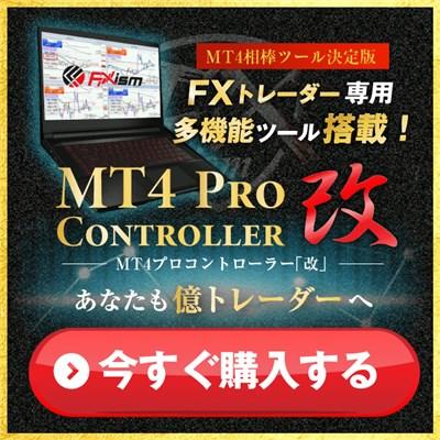 MT4 プロコントローラー改