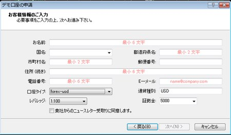 metatrader4のデモ口座申請