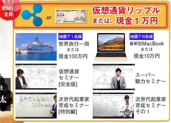 仮想通貨がどうなるか分からないから、無料で仮想通貨1万円分をもらう発想