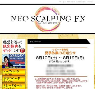 ネオ・スキャルピングFX:会員サイト