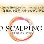 ネオ・スキャルピングFX 検証結果とオリジナル特典