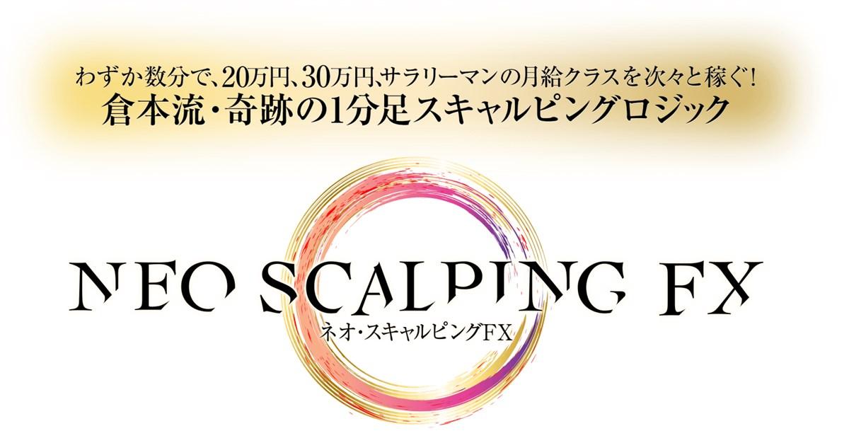 ネオ・スキャルピングFX