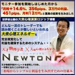 【あと2時間で値上げ】お問合せが多いニュートンFX
