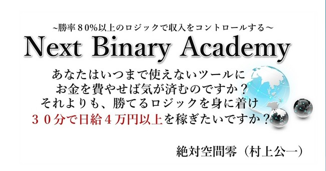 next-binary-academy