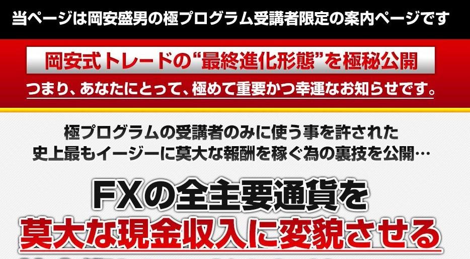 FX極のバックエンド商材「FXトレードNEO」