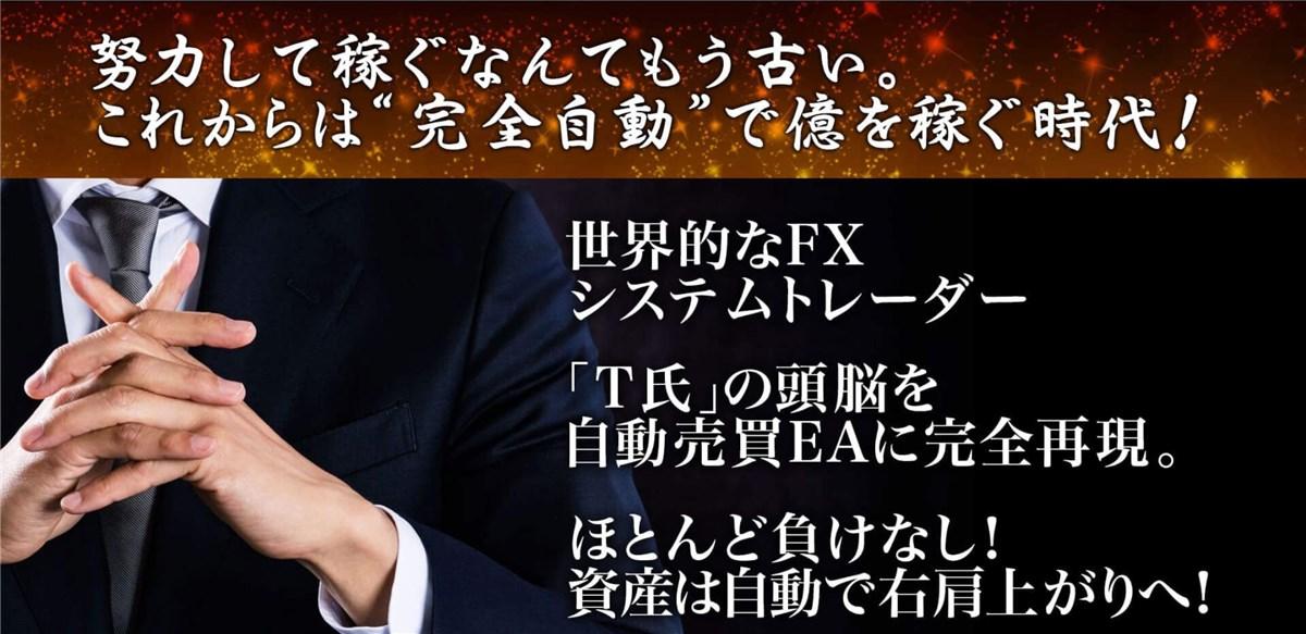 億の約束:T氏の紹介