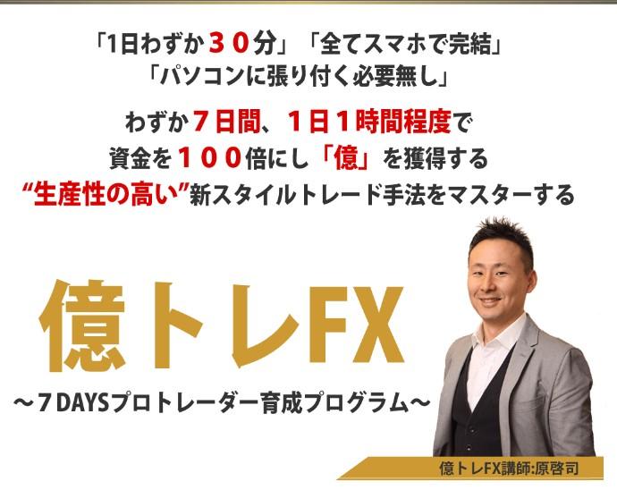 (販売終了)億トレFX~7DAYSプロトレーダー育成カリキュラム~