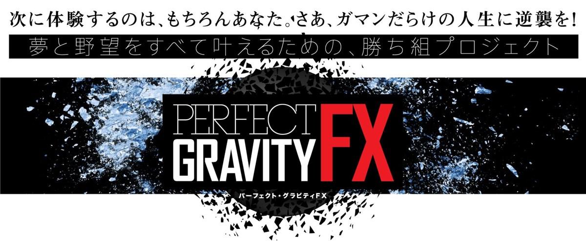 パーフェクト・グラビティFX