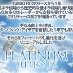 PLATINUM TURBO FX【検証とレビュー】評価・・☆☆☆☆☆