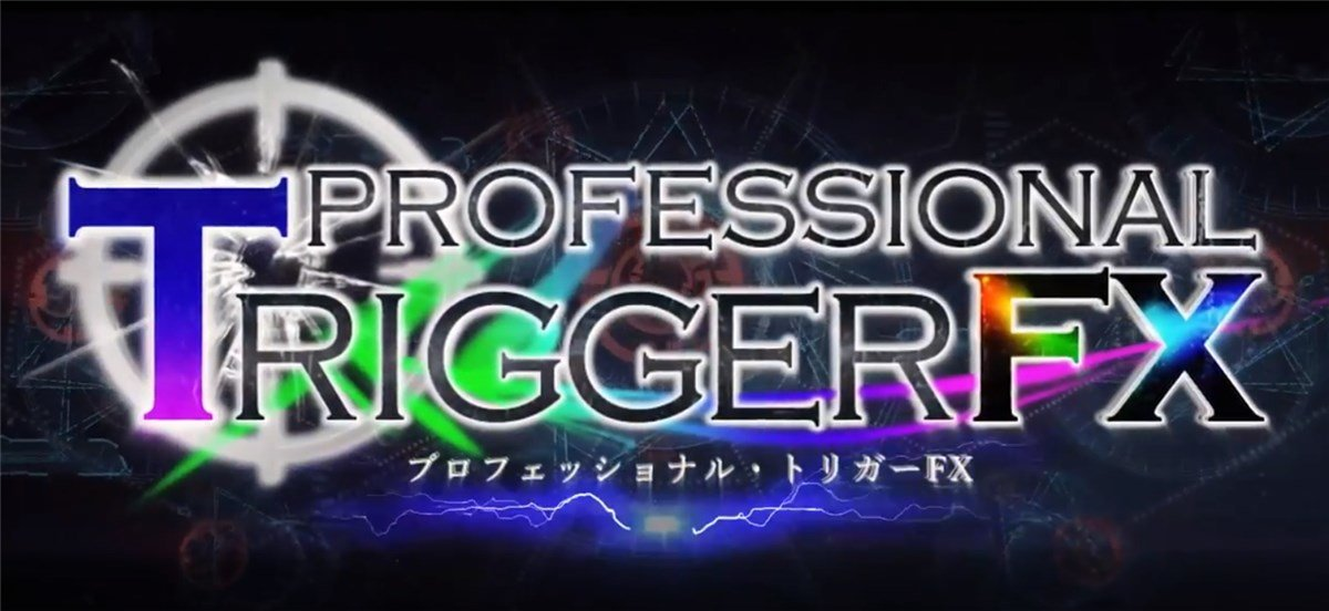 プロフェッショナル・トリガーFX(プロトリFX)