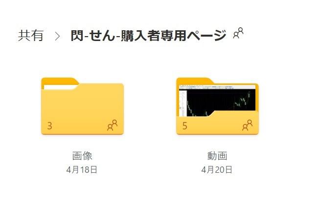 ぷーさん式FXスキャルピングトレード手法「閃-せん-」の購入者専用ページ