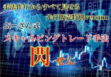 ぷーさん式FX:スキャルピングトレード手法 閃-せん-
