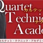 カルテット・テクニック・アカデミー(トレーダー和也)を検証中、限定購入特典EAについて