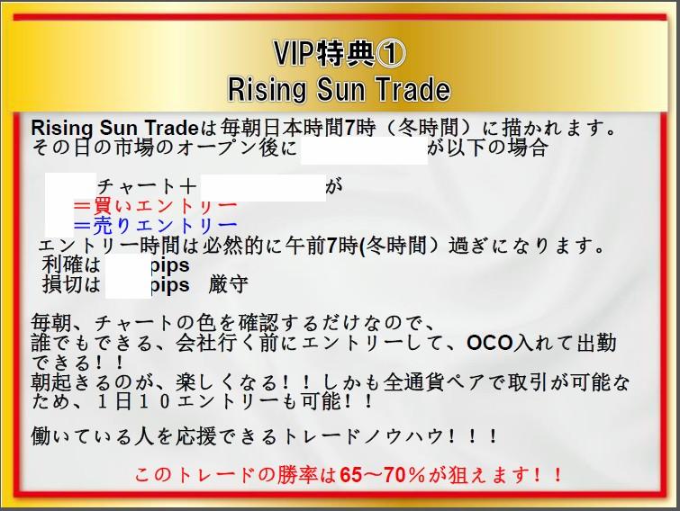 rising-sun-trade