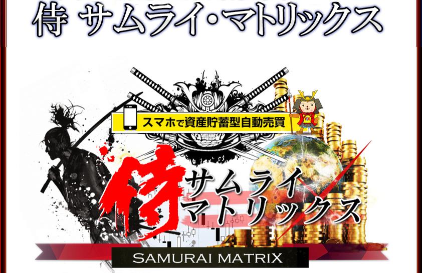 samurai-matrix