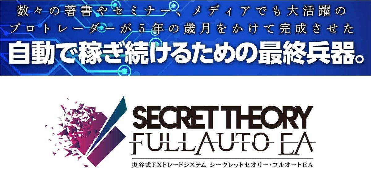 シークレットセオリー・フルオートEA【検証結果】
