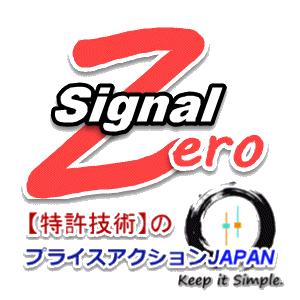 シグナルZERO(シグナルゼロ)検証完了、限定購入特典【シグナルZERO-EA】について
