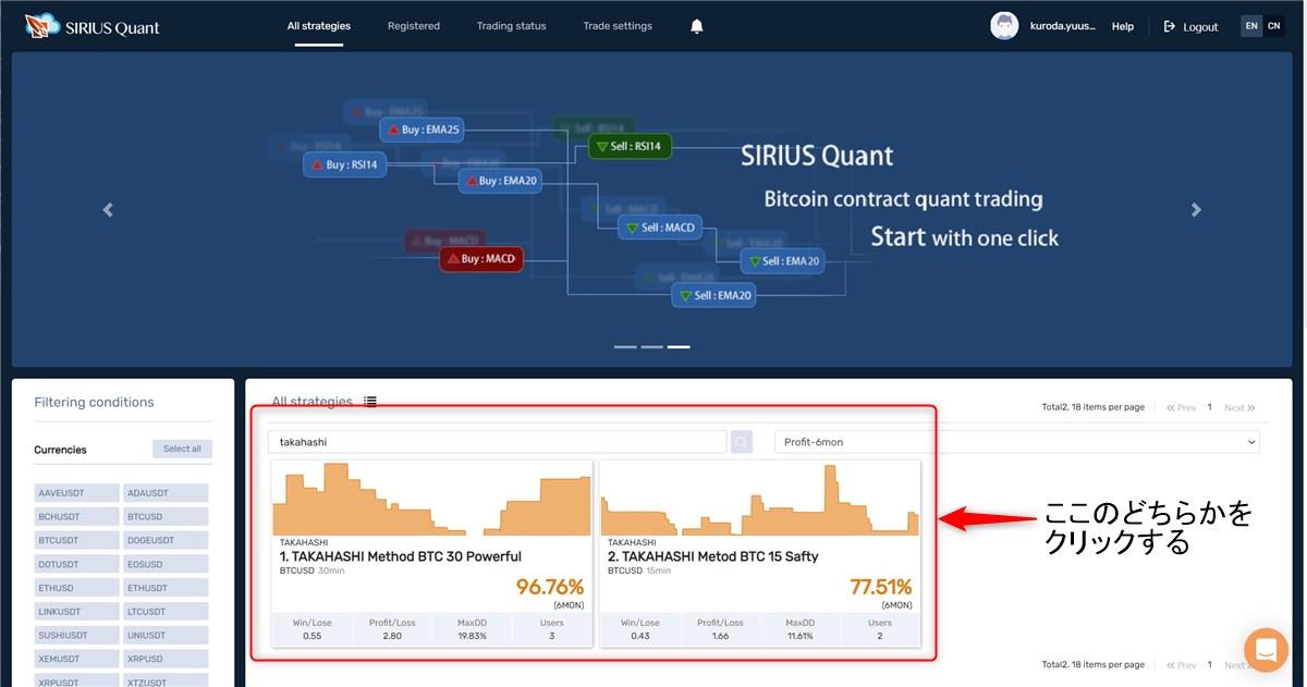 SiriusQuant(SSQ)検索結果画面