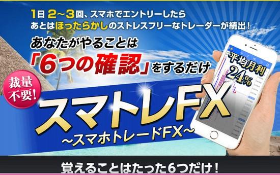 週末無料トレード講座 その2「スマトレFX無料講座」