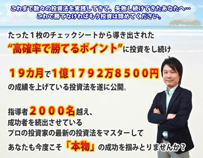 菅原式日経225先物デイトレード塾・・2つ星【検証とレビュー】