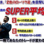 くまひげ流◆SUPER平均足・・5つ星【検証とレビュー】