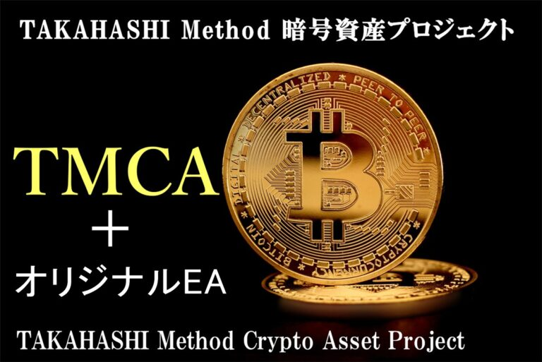 TAKAHASHI Method BTC+オリジナル特典EA