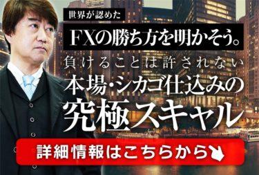 高橋良彰(たかはしよしあき)さんの経歴とトレード手法について