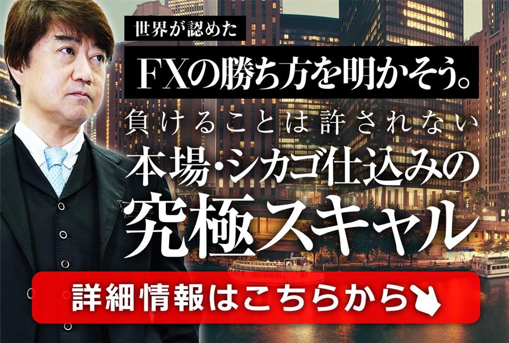 高橋良彰さんのスキャルピング手法