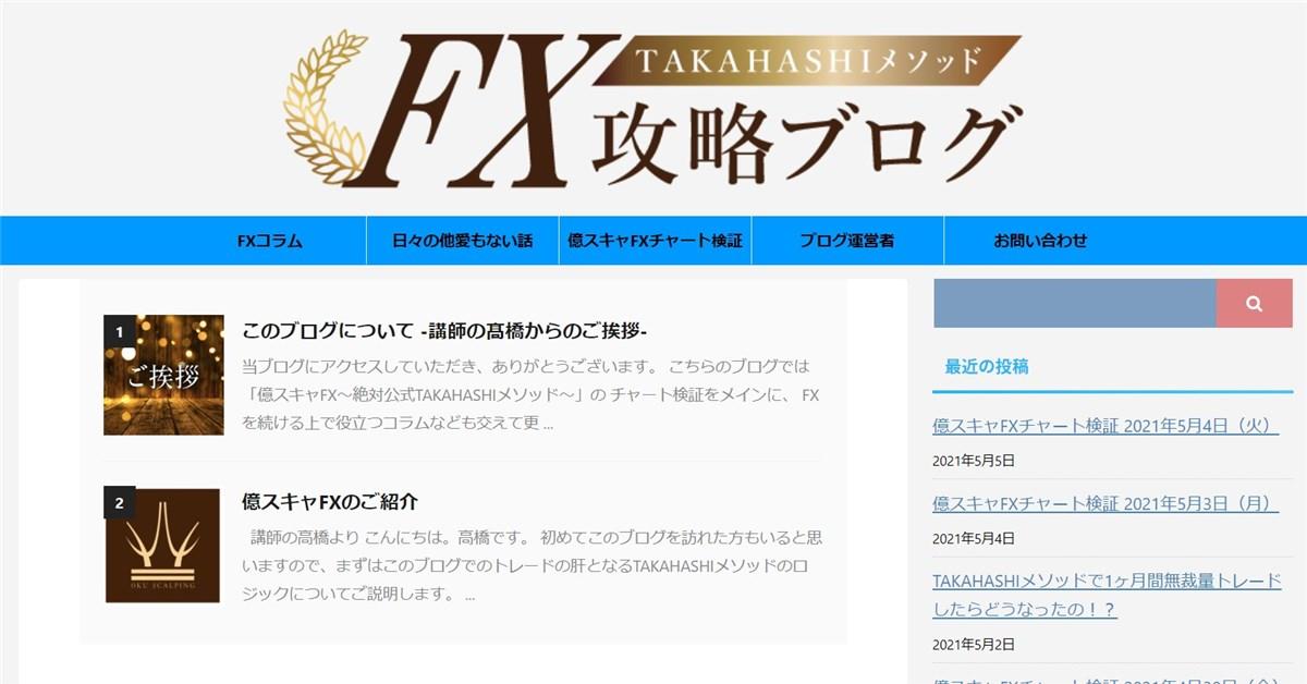 TAKAHASHIメソッドFX攻略ブログ