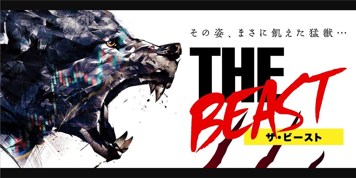 THE・BEAST(ザ・ビースト)