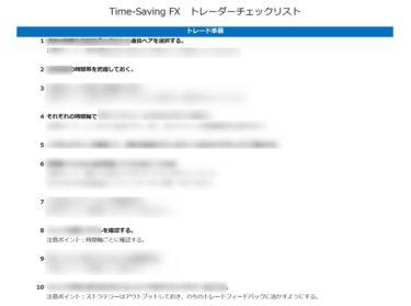 Time-Saving FX(タイムセービングFX) トレード実践結果