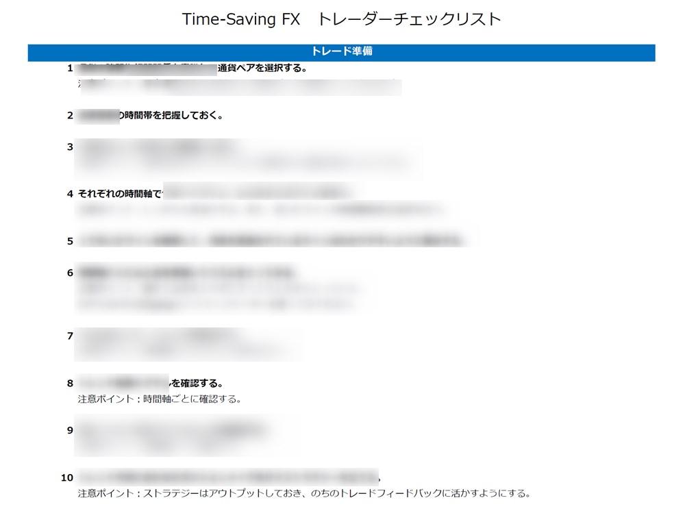 Time-Saving FX(タイムセービングFX)トレーダーチェックリスト