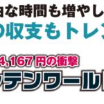 トレテンワールドFX・・☆☆☆☆【検証とレビュー】