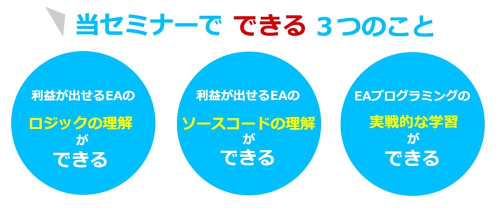 EAプログラミングセミナーで、できる3つのこと