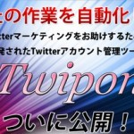 Twipon 期間限定でデモ版を公開しています