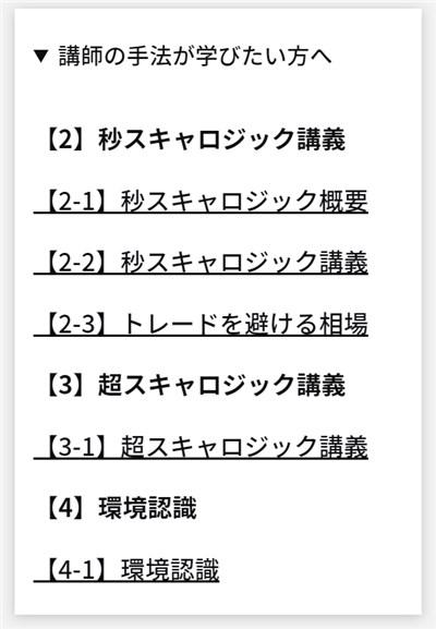 超秒速スキャルFX:会員サイトのコンテンツ例1