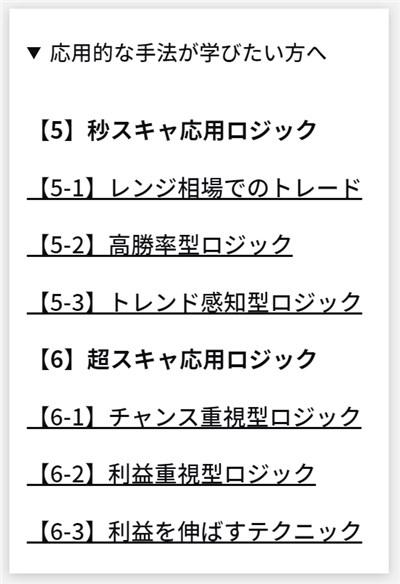 超秒速スキャルFX:会員サイトのコンテンツ例2
