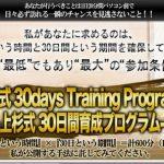 上杉式 30days Training Program 消滅間近 その2